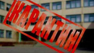 Карантин: в Запоріжжі та області масово закривають дитсадки та школи