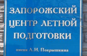 Запорожский аэропорт пытались захватить рейдеры из Днепропетровска