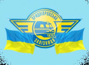 Кабмин обезглавил Приднепровскую железную дорогу