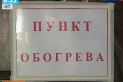 пункт обогрева