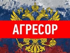 Запорожские депутаты признали Россию страной-агрессором