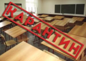 200 школ в Запорожской области все еще на карантине