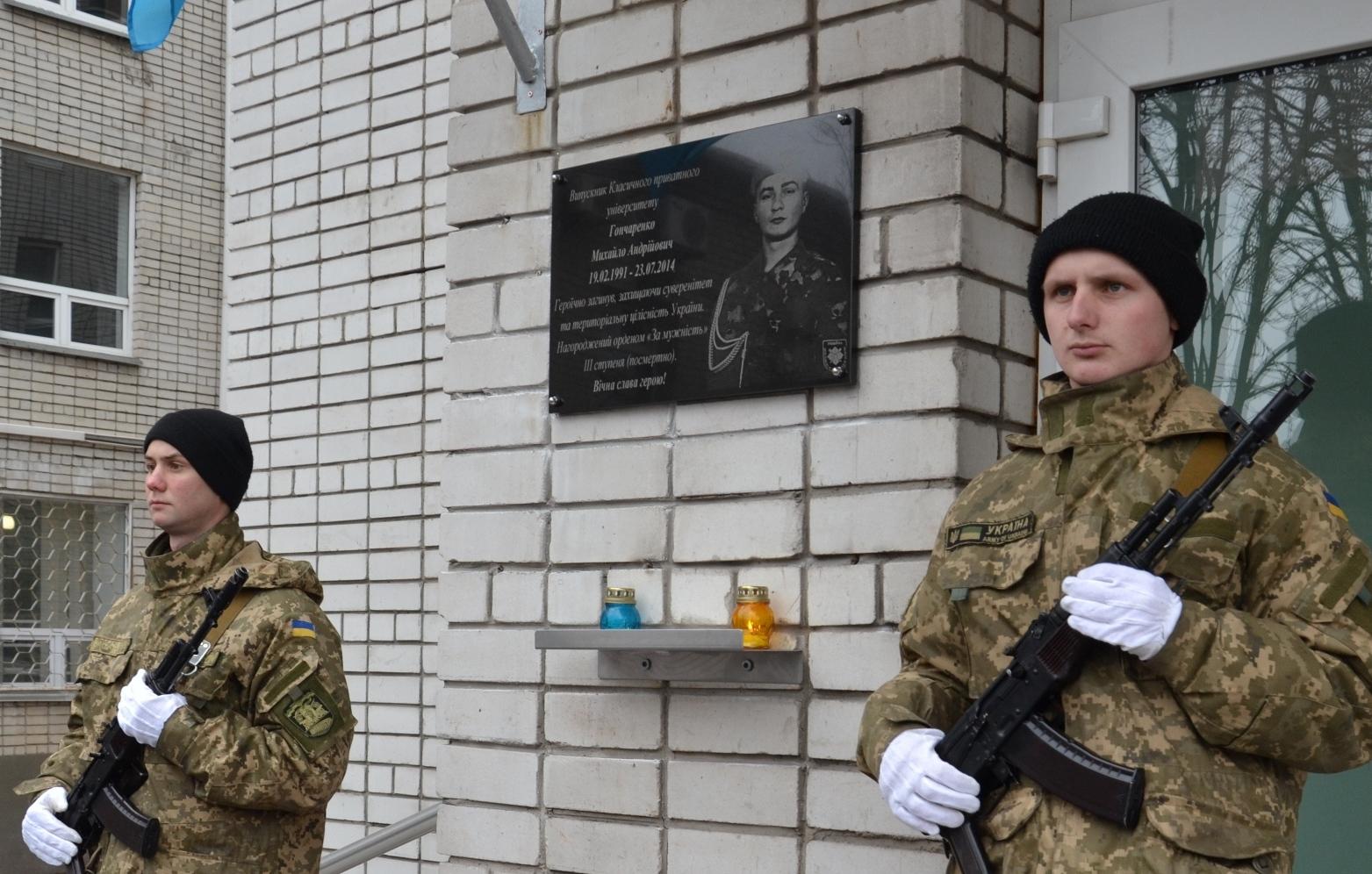 В Запорожье открыли мемориальную доску налоговику, погибшему в АТО