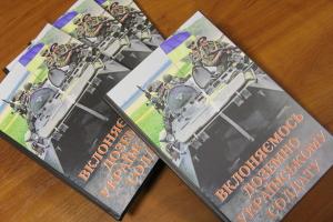 Запорожцам презентовали книгу о героях АТО