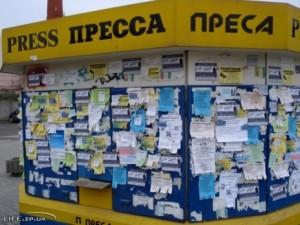 Ликвидация КП «Пресса» обошлась городу в два миллиона гривен