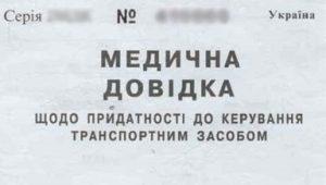 Региональный сервисный центр МВД: Медосмотры для водителей никто не отменял