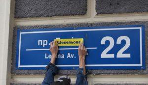 70 бердянских улиц получили новое название