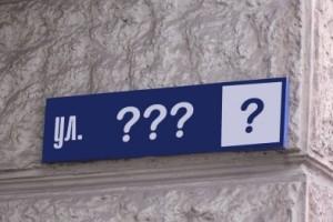Чиновники будут раздавать запорожцам справки с указанием новых и старых названий улиц