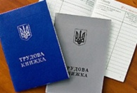 Запорожские налоговики трудоустроили 180 граждан