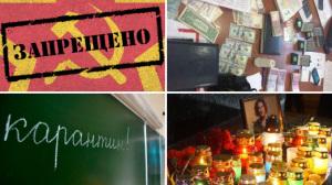 Итоги недели: Переименование улиц, обыски в СБУ, карантин и воспоминания о Скрябине