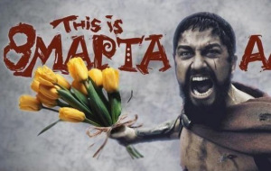 Запорожцы шутят в соцсетях накануне 8 марта