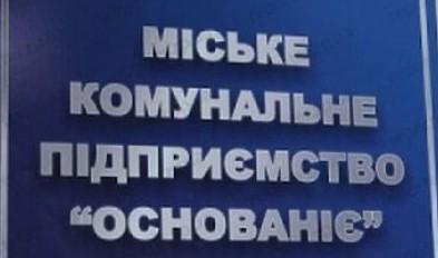 КП «Основание» нанесло городу ущерб почти в 80 млн грн – результаты аудита (ОБНОВЛЕНО)