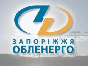 Министр Аваков считает, что приватизировать Запорожьеоблэнерго нужно в сжатые сроки