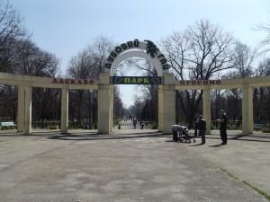 Запорожский парк