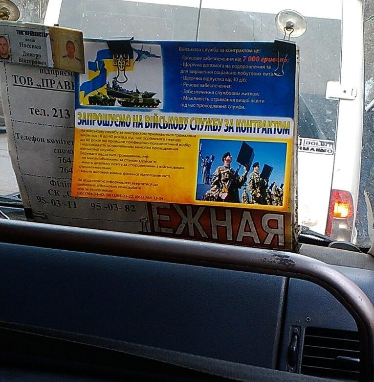 В запорожских маршрутках рекламируют большие зарплаты для военнослужащих-контрактников