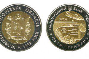 День в истории: Запорожский ДнепроГЭС увековечили в монете