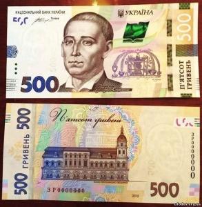 Нацбанк показал, как будет выглядеть новая 500-гривневая купюра
