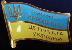 Помощники народных депутатов будут получать больше