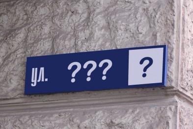 Алексей Бородай: Таблички с новыми названиями улиц появятся в городе в начале лета