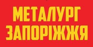 Новая жизнь: Запорожский «Металлург» прошел госрегистрацию - документ