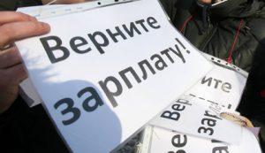 Сотрудникам КП «Облводоканал» выплатят долги по зарплате
