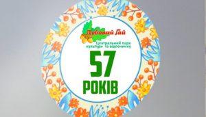 1 мая запорожская «Дубовка» отпразднует день основания – расписание мероприятий