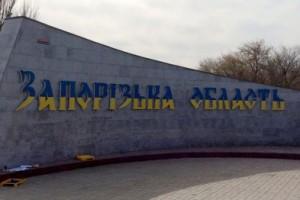Президент назначил руководителей шести районов Запорожской области