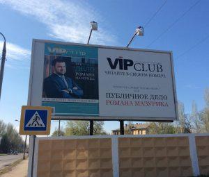 Прокурор Мазурик признал, что пиарится за десятки тысяч гривен, и призвал коллег делать то же самое