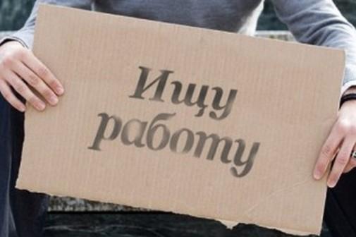 В Запорожской области на одно рабочее место претендует 33 безработных