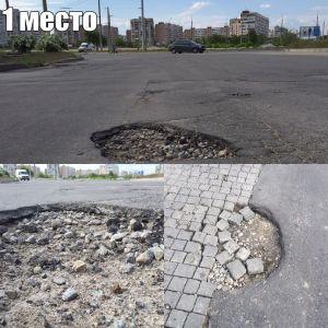 В Запорожье выбрали самую красивую яму