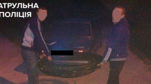 Патрульные полицейские задержали двух запорожцев, укравших телефонный кабель