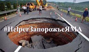 В Запорожье выберут самую красивую яму на дороге