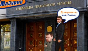 Народные депутаты Украины требуют у генпрокурора Луценко разобраться с противозаконной деятельностью запорожских прокуроров (документ)