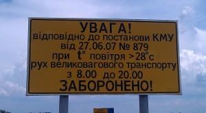 Через 2 недели тяжеловесному транспорту запретят ездить по дорогам области в дневное время