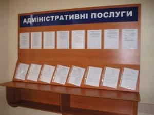 Запорожские землеустроители направили в бюджет более 820 тыс грн платы за админуслуги