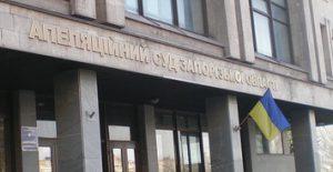 Глава Апелляционного суда Запорожской области получил денежную компенсацию в треть миллиона гривен
