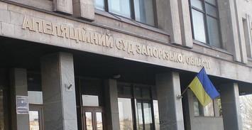 В Запорожье Апелляционный суд оставил на должности главу сельсовета, который попался на взятке