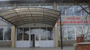 Запорожский онкодиспансер заказал строительство корпуса лучевой терапии за 61 миллион гривен
