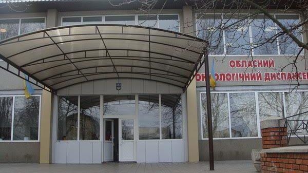 Запорізький онкодиспансер замовив будівництво корпусу променевої терапії за 61 мільйон гривень
