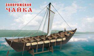 День в истории: На дне Днепра обнаружили казацкую «чайку»