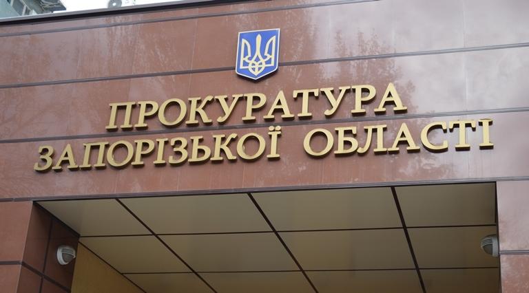 В областной прокуратуре отреагировали на требования Правого сектора