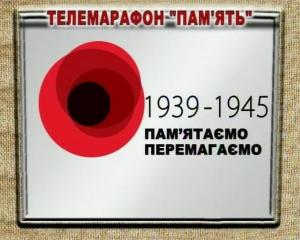Для ветеранов войны и бойцов АТО собрали более полумиллиона гривен