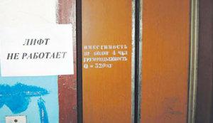 В этом году в Запорожье отремонтируют 595 лифтов