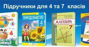 Для запорожских школьников закупят 56 тысяч учебников