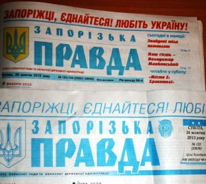 Журналисты обратились к Самардаку и депутатам с просьбой не ликвидировать «Запорожскую правду»
