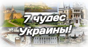 Бердянск стал одним из 7 чудес Украины