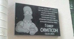 В Запорожье появилась мемориальная доска Гомеру Симпсону
