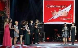 На «Коронации слова» награда, учрежденная запорожской писательницей, досталась киевлянке