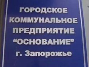 Городская власть: Счета «Основания» арестованы, в ближайшее время некому будет убирать дворы