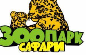 Бердянский зоопарк